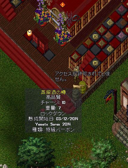 20140329_yamato_souran2014_20